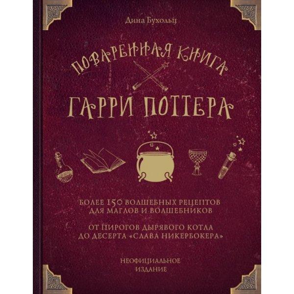 Бухольц Д. Поваренная книга Гарри Поттера (тв.)