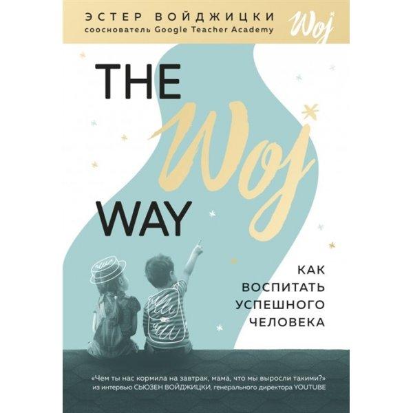 Войджицки Э. The Woj Way. Как воспитать успешного человека (тв.)