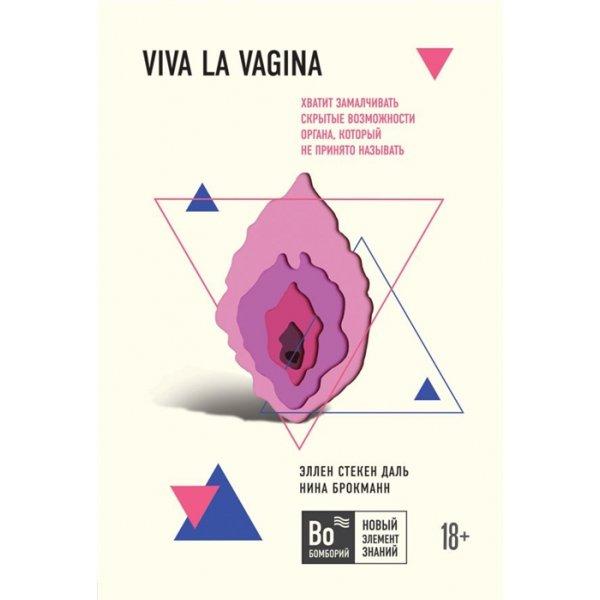 978-5-04-117386-9 Брокманн Н. Viva la vagina. Хватит замалчивать скрытые возможности органа, который не принято называть (Бомбора)(мягк.)