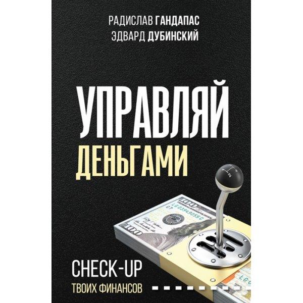 Гандапас Р., Дубинский Э. Управляй деньгами: check-up твоих финансов (мягк.)
