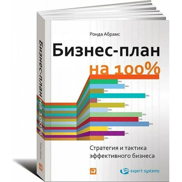 Абрамс Р. Бизнес-план на 100%. 4-е изд. (мягк.)