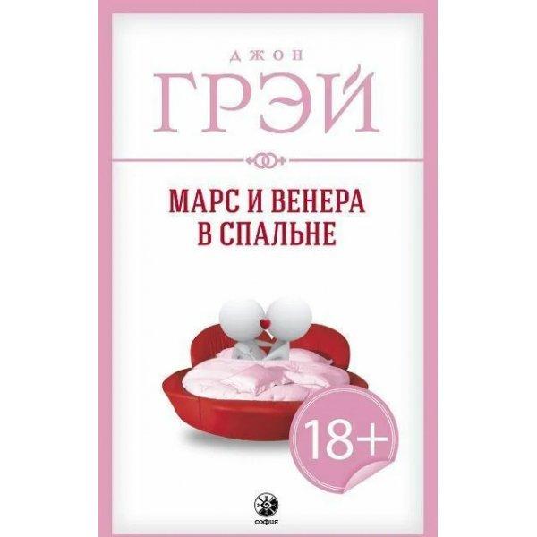 Грэй Джон Марс и Венера в спальне (мягк.)