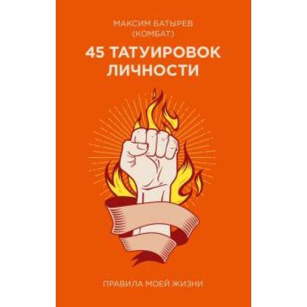 Батыров М. 45 татуировок личности. Правила моей жизни (мягк.)