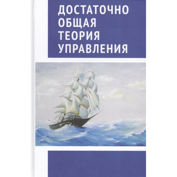 Внутренний Предиктор СССР Достаточно общая теория управления (тв.)