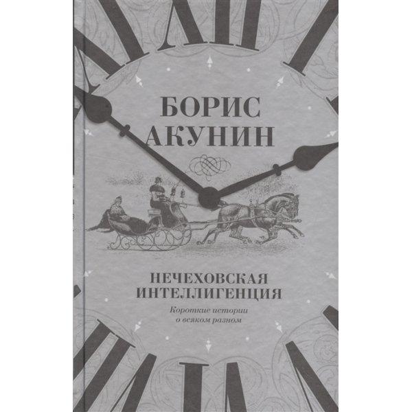 Акунин Б. Нечеховская интеллигенция. Короткие истории о всяком разном (тв.)