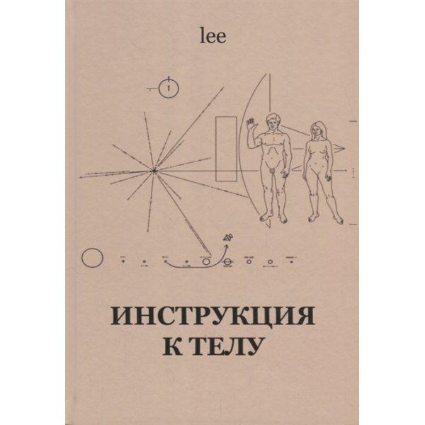 lee Инструкция к телу (тв.)