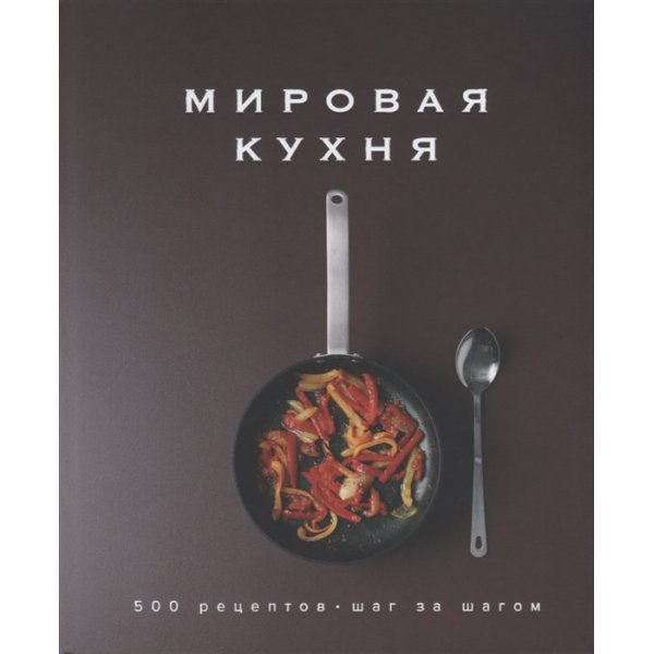 Блейк К. Мировая кухня: 500 рецептов. Шаг за шагом (тв.)