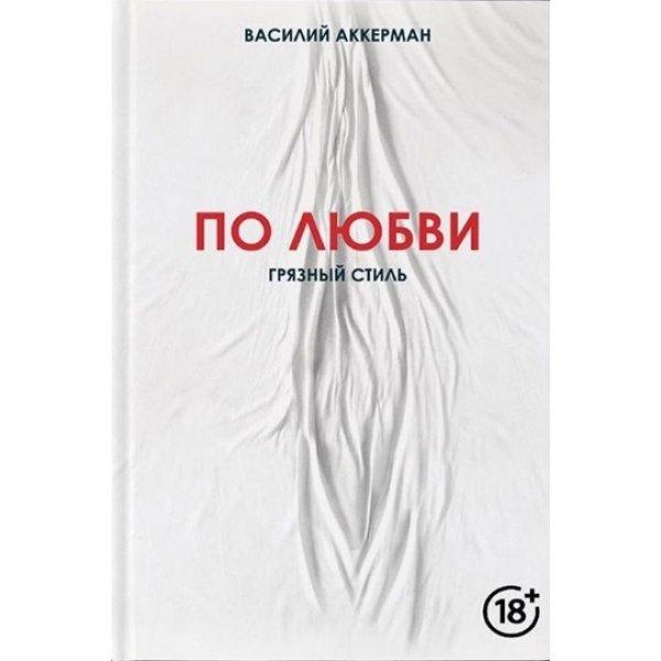 Аккерман В. По любви. Грязный стиль (тв.)