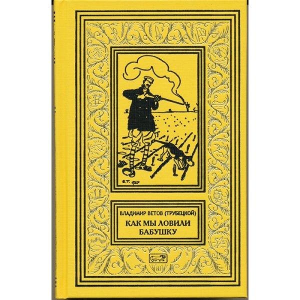 978-5-4459-0030-6 Ветов (Трубецкой) Владимир Как мы ловили бабушку (Коллекция) (тв.)