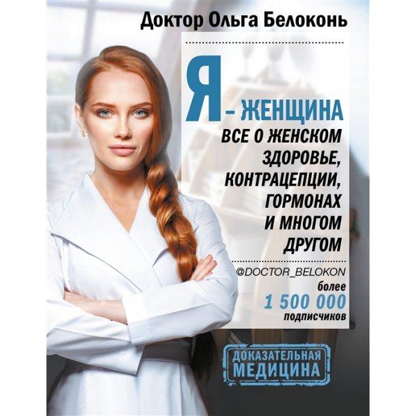 978-5-17-114765-5 Белоконь О. Я - женщина. Все о женском здоровье, контрацепции, гормонах и многом другом (тв.)