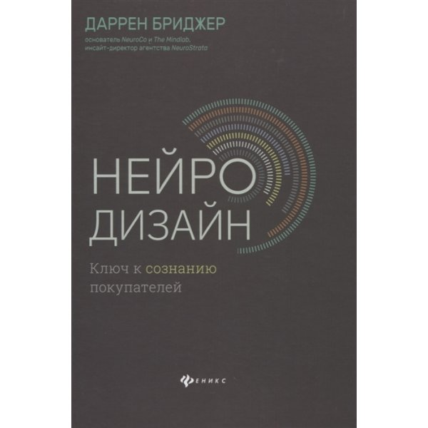 978-5-222-31147-9 Бриджер Д. Нейродизайн. Ключ к сознанию покупателей (тв.)