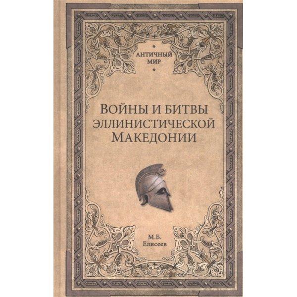 978-5-4484-2274-4 Елисеев М. Войны и битвы эллинистической Македонии (Античный мир) (тв.)
