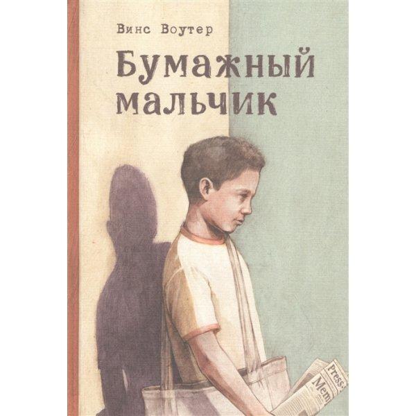 Воутер В. Бумажный мальчик (тв.)