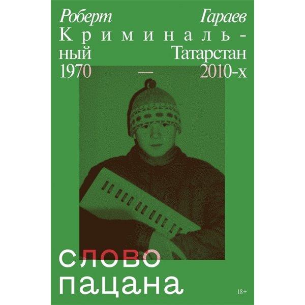Гараев Р. Слово пацана. Криминальный Татарстан 1970–2010-х (мягк.)