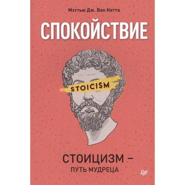 Ван Натта Мэттью Дж. Спокойствие. Стоицизм – путь мудреца (мягк.)