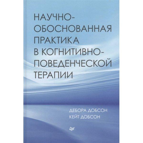 Добсон Д., Добсон К. Научно-обоснованная практика в когнитивно-поведенческой терапии (тв.)