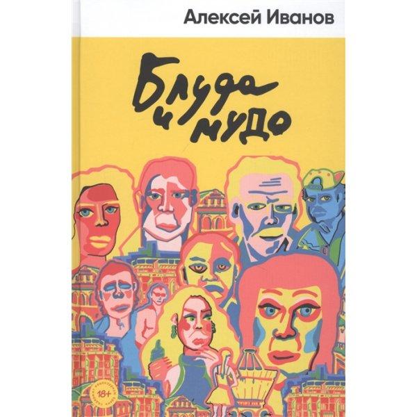 Иванов А. Блуда и МУДО (Альпина нон-фикшн) (тв.)