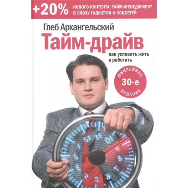 Архангельский Г.А. Тайм-драйв. Как успевать жить и работать. 30-е изд. (тв.)