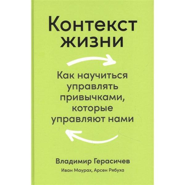 Герасичев В., Рябуха А., Маурах И. Контекст жизни: Как научиться управлять привычками, которые управляют нами (тв.)
