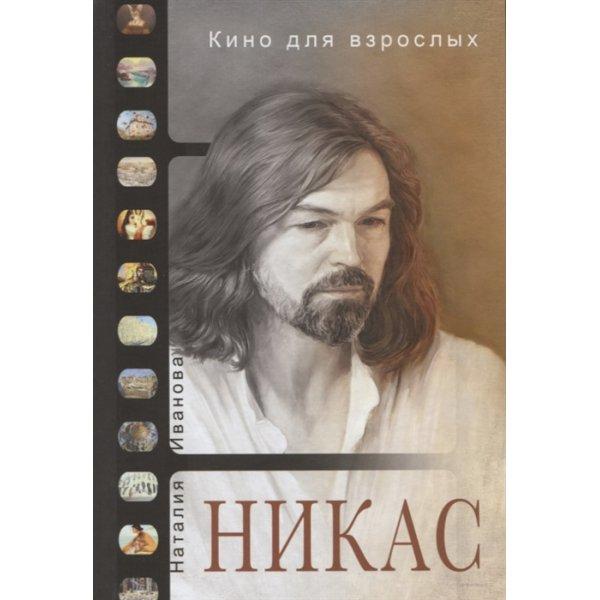Иванова Н. Кино для взрослых: Никас Сафронов (тв.)