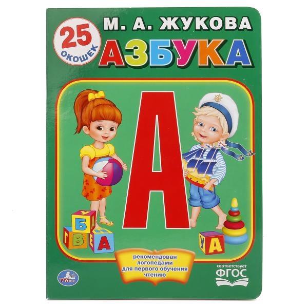 Жукова М.А. Азбука. Книжка с окошками (тв.)