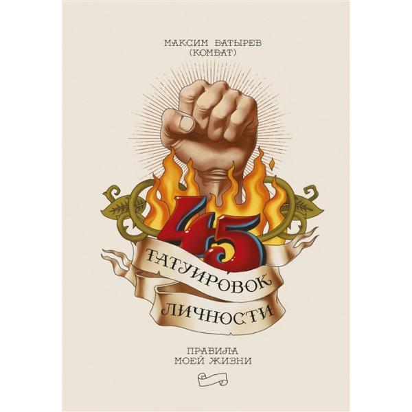 Батырев М. В. 45 татуировок личности. Правила моей жизни (тв.)