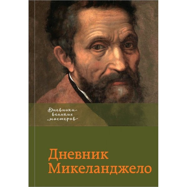 Дневник Микеланджело Воган К. (ред.) (тв.)