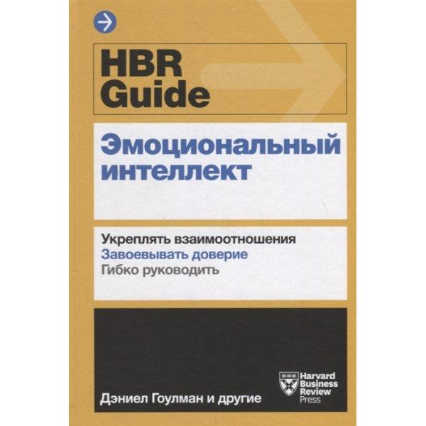 Ачор Ш., Бартц К., Бояцис Р. HBR Guide. Эмоциональный интеллект (тв.)