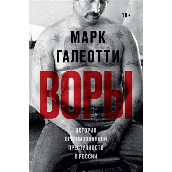 Галеотти М. Воры. История организованной преступности в России (мягк.)