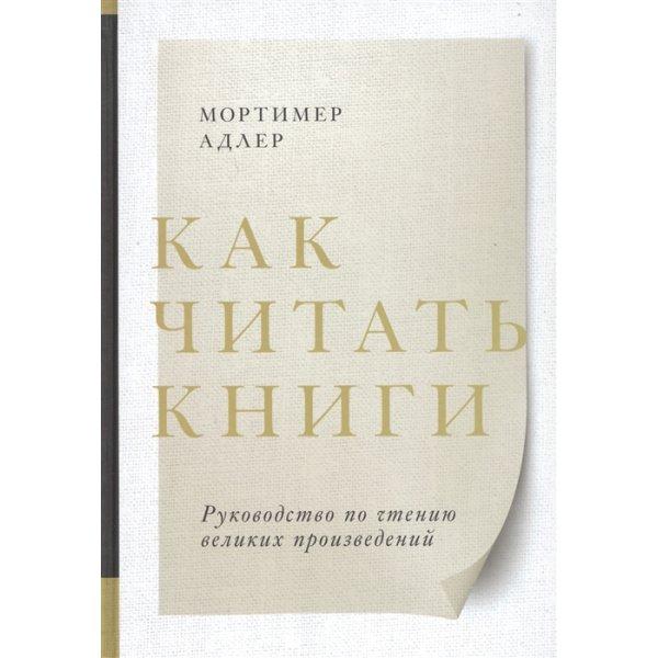 Адлер М. Как читать книги. Руководство по чтению великих произведений (тв.)