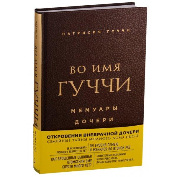 Гуччи Патрисия  Во имя Гуччи. Мемуары дочери (тв.)