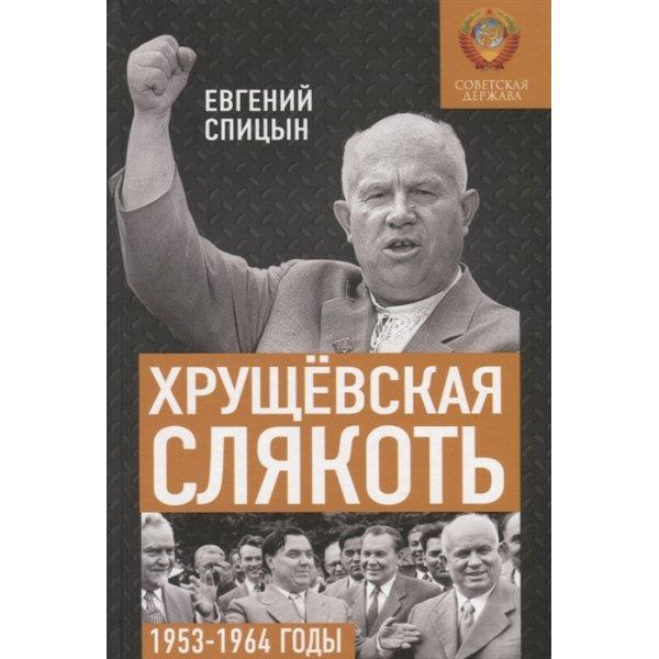 Спицын Е.Ю. Хрущевская слякоть. Советская держава в 1953-1964 годах (тв.)