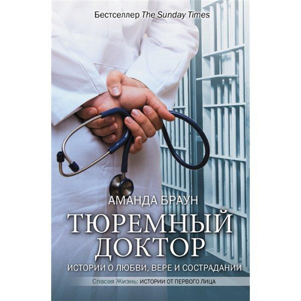 Браун А. Тюремный доктор (тв.)