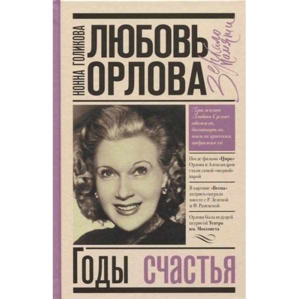 Голикова Н. Любовь Орлова. Годы счастья (Зеркало памяти) (тв.)