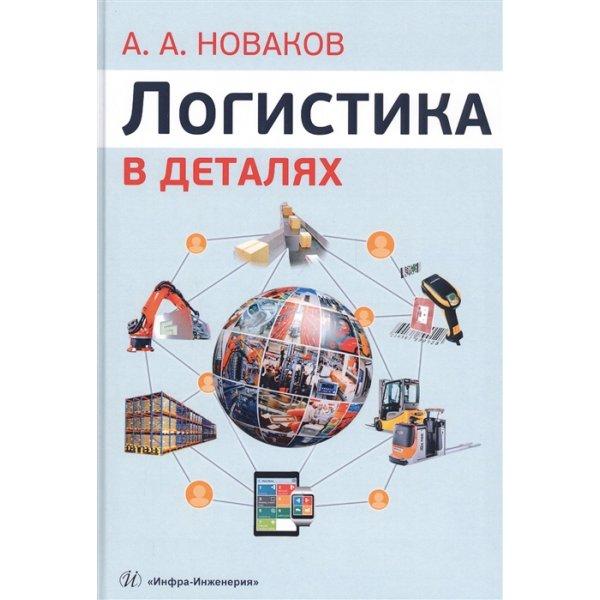 Новаков А.А. Логистика в деталях. Учебное пособие (тв.)