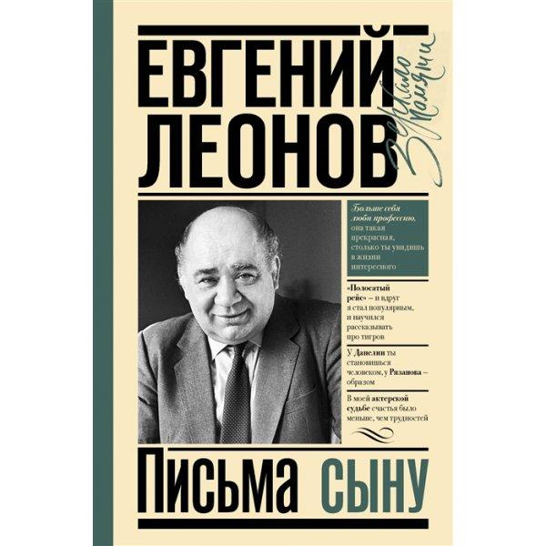 Леонов Е. Письма сыну (Зеркало памяти) (тв.)