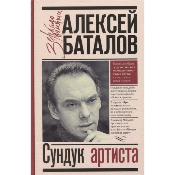 Баталов А. Сундук артиста (Зеркало памяти) (тв.)