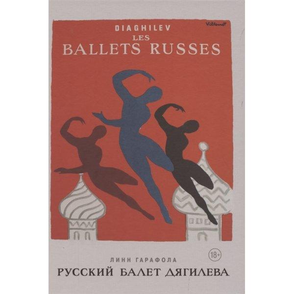Гарафола Л. Русский балет Дягилева (тв.)