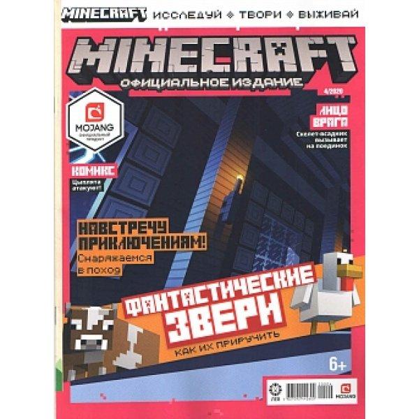 Набор Лего Журнал «Майнкрафт» № 4 2020