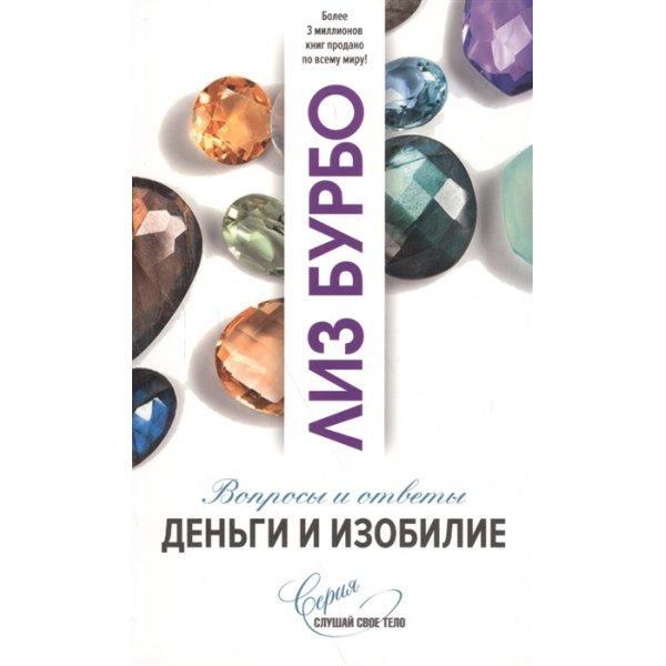 Бурбо Лиз Деньги и изобилие (мягк.)
