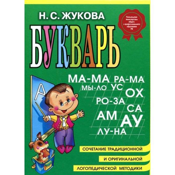 Жукова Н.С. Букварь (мини) ФГОС