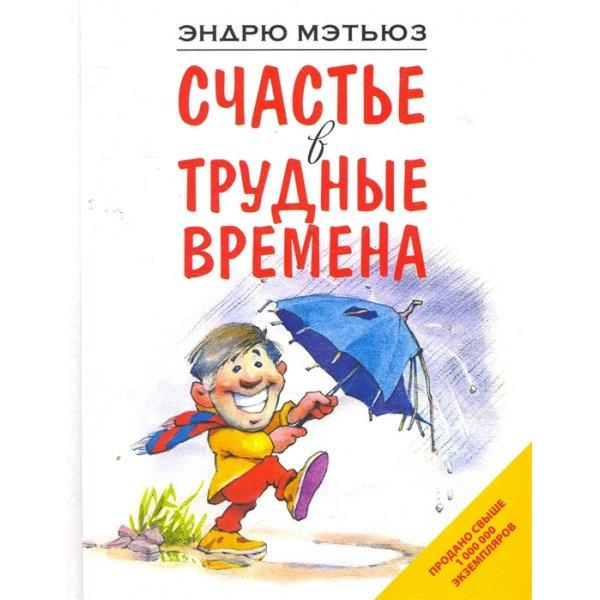 Мэтьюз Эндрю Счастье в трудные времена (тв.)