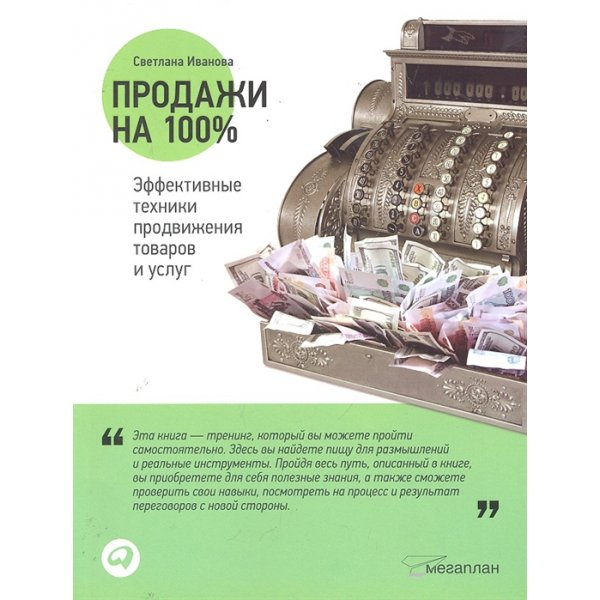978-5-9614-4288-5 Иванова С. Продажи на 100% Эффективные техники продвижения товаров и услуг (тв.)