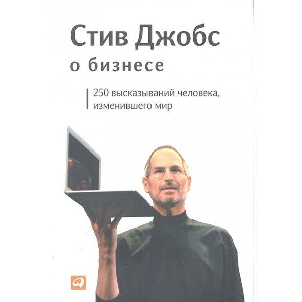 Джобс С. Стив Джобс о бизнесе 250 высказываний человека изменившего мир (тв.)