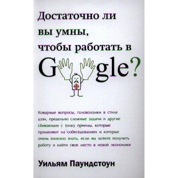 Паундстоун У. Достаточно ли вы умны, чтобы работать в Google?