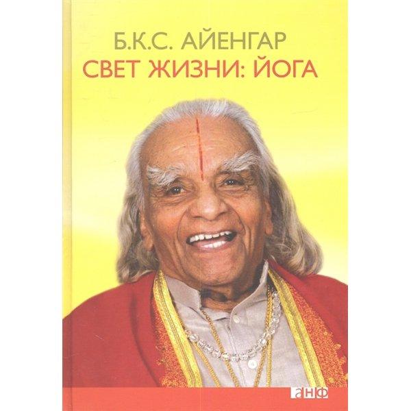Айенгар Б. К. С. Свет жизни: йога. Путешествие к цельности, внутреннему спокойствию и наивысшей свободе (тв.)