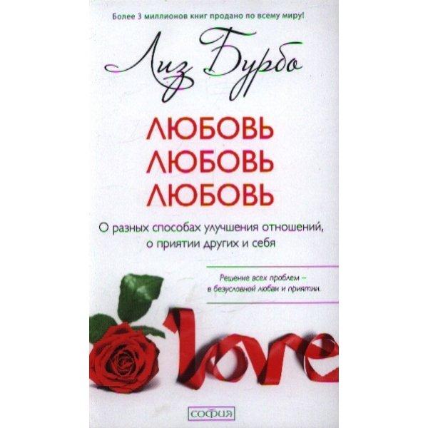 Бурбо Лиз Любовь, любовь, любовь. О разных способах улучшения отношений, о принятии других и себя (тв.)