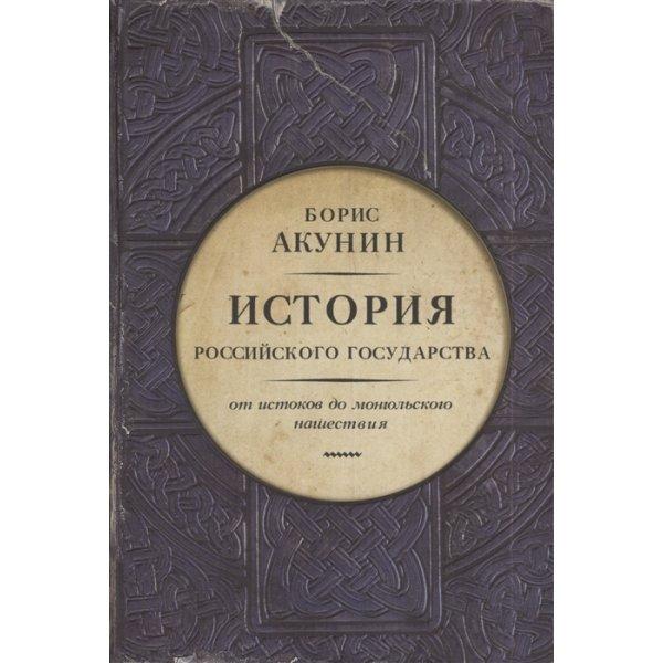 Акунин Б. (История Российского государства) От истоков до монгольского нашествия. Часть Европы (тв.)