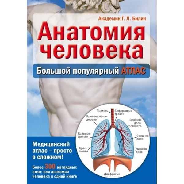 Билич Г.Л. Анатомия человека. Большой популярный атлас