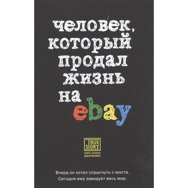 Ашер Й. Человек, который продал жизнь на eBay (тв.)